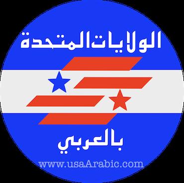 الولايات المتحدة بالعربي