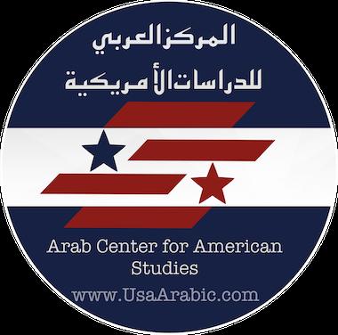 المركز العربي للدراسات الأمريكية